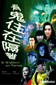 My Neighbours are Phantoms
