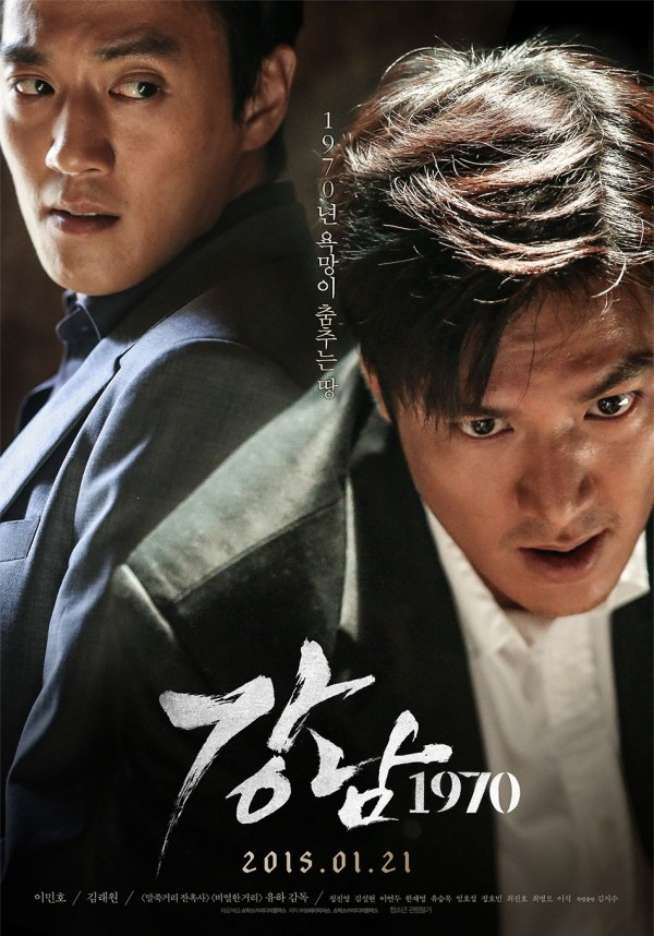 Affiche du film Gangnam Blues