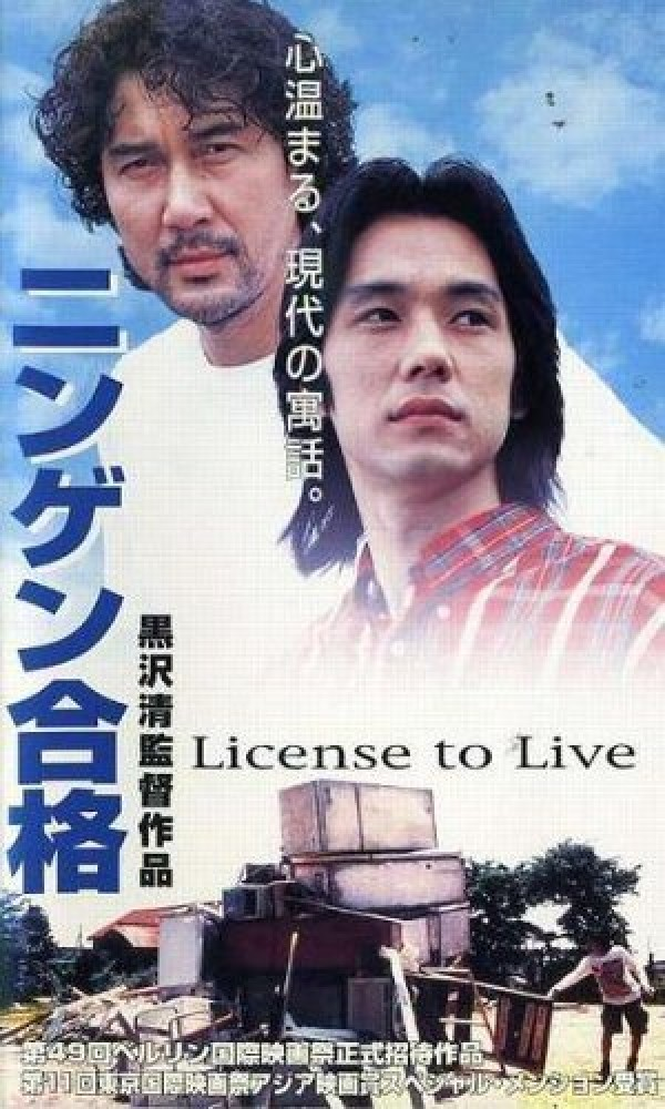 Affiche du film License to Live