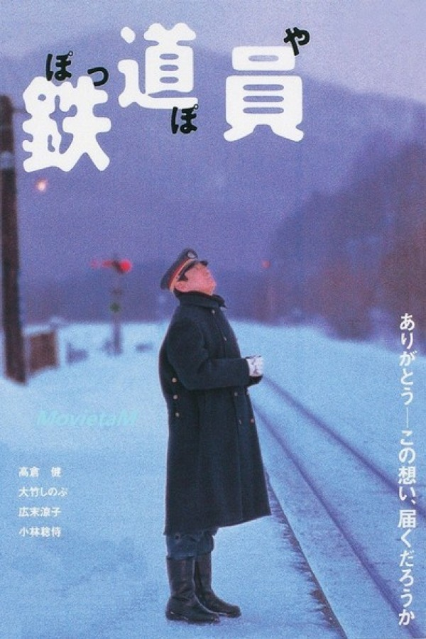 Affiche du film Poppoya - Railroad man