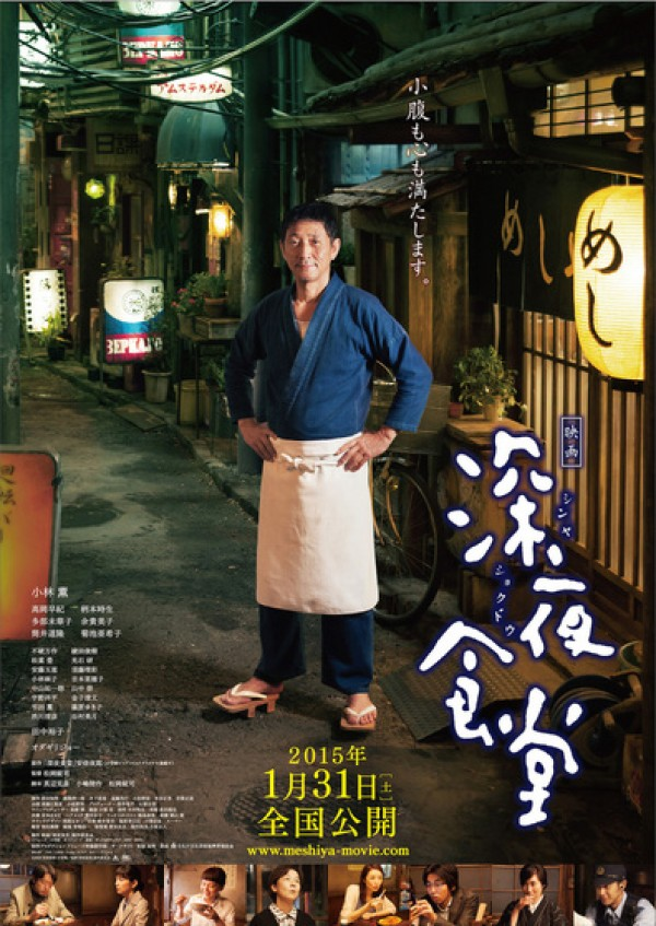 Affiche du film Midnight Diner