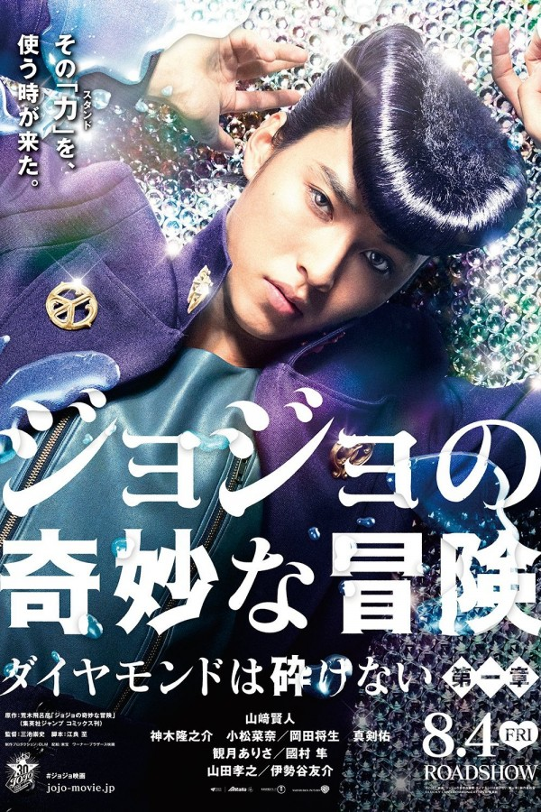 Affiche du film JoJo's Bizarre Adventure : Diamond Is Unbreakable - Chapter 1