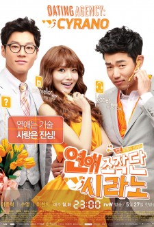 Dating Agency: Cyrano saison saison 1