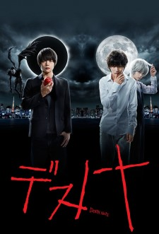Death Note (2015)