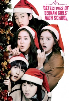 Detectives of Seonam Girls' High School