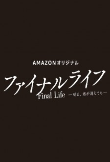 Final Life - Even If You're Gone Tomorrow