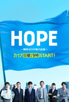 Hope: Expectation Zero's New Employee saison saison 1
