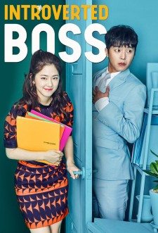 Introverted Boss saison saison 1