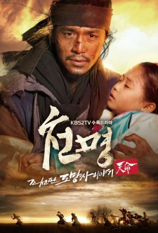 Mandate of Heaven: The Fugitive of Joseon saison saison 1