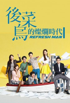 Refresh Man saison saison 1