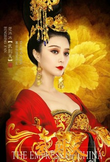The Empress of China saison saison 1