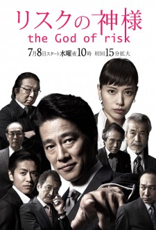 The God of Risk saison saison 1
