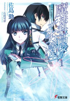The Irregular at Magic High School saison saison 1