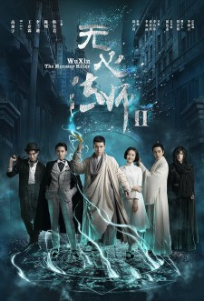 Wu Xin: The Monster Killer saison saison 2